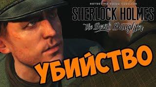 Убийство Иеремия - Sherlock Holmes: The Devil's Daughter прохождение и обзор игры часть 27