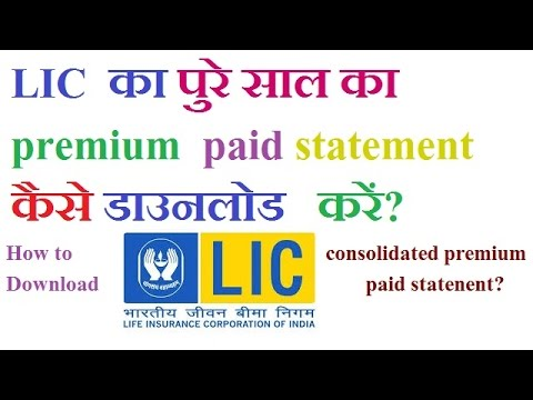 How To Download LIC Premium Paid Statement For The Whole Year?