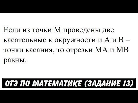 Если из точки M проведены две касательные ... | ОГЭ 2017 | ЗАДАНИЕ 13 | ШКОЛА ПИФАГОРА