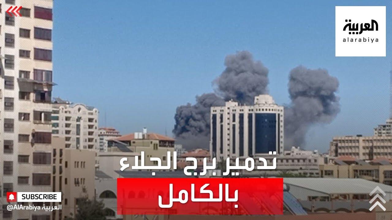 شاهد | إسرائيل تدمر برج الجلاء في غزة بالكامل   #العربية  - نشر قبل 4 ساعة