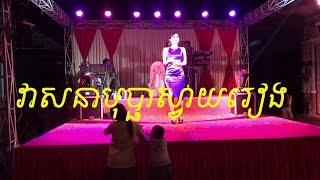 Video វាសនាបុប្ផាស្វាយរៀង - Veasna Bopha Svay Rieng / Khmer Music download MP3, 3GP, MP4, WEBM, AVI, FLV Agustus 2018