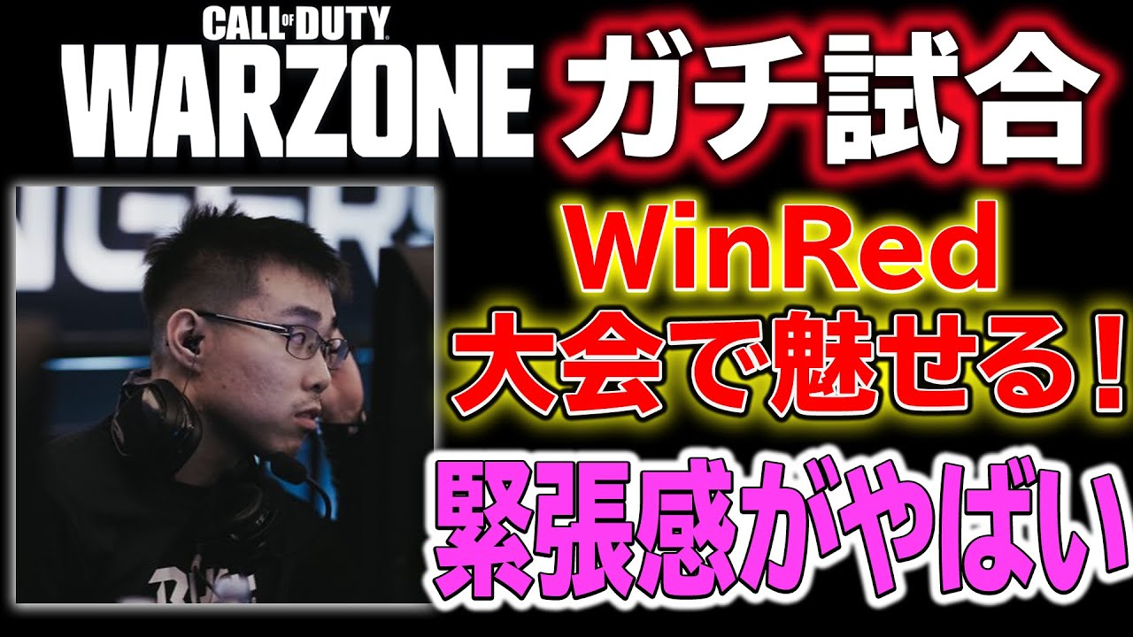 CoD:WARZON ガチ大会!こんな緊張感のあるWARZONEの試合見たことあるか!?WinRedが魅せる!