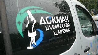 Клининговая компания Докман СПб<