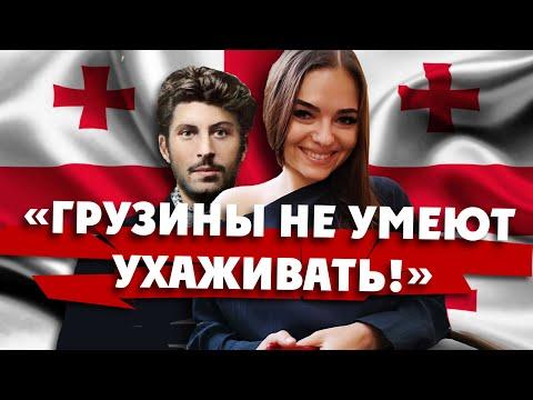 ТБИЛИСИ: русская девушка атакует грузинских мужчин. Проводим расследование.