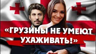 ТБИЛИСИ: русская девушка атакует грузинских мужчин. ГРУЗИЯ