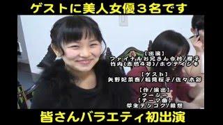 2013の放送を振り返り配信!ゲストには元・私立恵比寿中学の矢野妃菜喜...