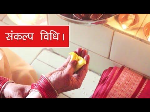 व्रत,पूजन का संकल्प कैसे लें? How to Take Sankalp for  Pooja & Vrat?