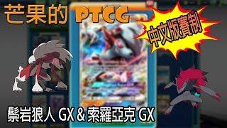 【芒果的PTCG】【中文版賽制】鬃岩狼人 GX u0026 索羅亞克 GX