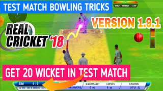 Real Cricket 18 Test Match Bowling Trick - How to Take Wicket In RC18 Testmatch