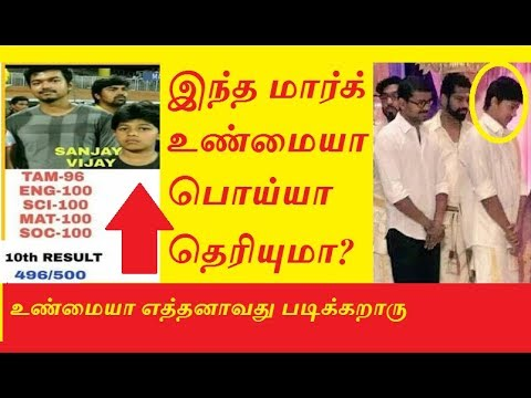 VIJAY SON SANJAY REAL OR FAKE 10TH MARKS? SSLC RESULT VIJAY SON REAL MARKS  by Classic Videos