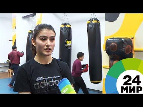 Бокс – это красиво: в Таджикистане назвали спортсменку года - МИР 24
