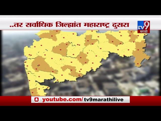 स्पेशल रिपोर्ट   महाराष्ट्रात 36 ऐवजी 58 जिल्हे होणार?-TV9