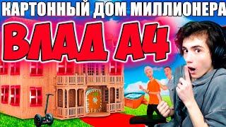 ВЛАД А4 Проникли в КАРТОННЫЙ ДОМ Миллионера Челлендж ! РЕАКЦИЯ НА ВЛАДА А4