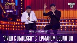 видео Кто такой Никита Алексеев (Alekseev)? Чем он занимается? Сколько лет?