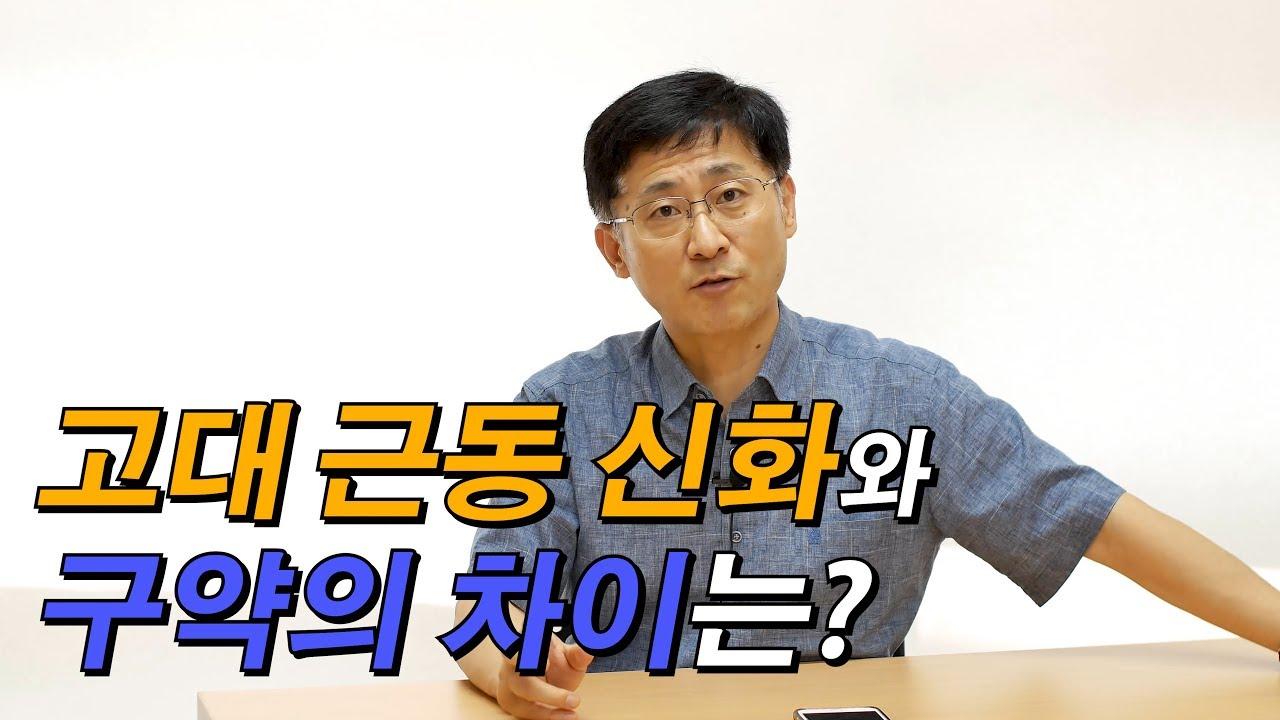 [신신마당] 고대 근동 신화와 구약의 차이는? (김근주 교수)