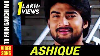 Ashique Odia Movie    To Pain Gauchi Mu    Video Song   Sambeet Acharya, Koyel, Papu Pumpum