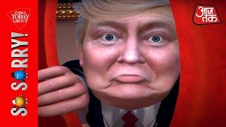 So Sorry |Joe Biden Vs Donald Trump | 'ये White House मुझे दे दो ट्रंप...' | US Election Result 2020