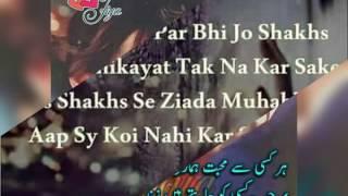 Ankh nam hoti he hone do