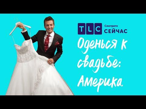 Мистическая примерка   Оденься к свадьбе: Америка   TLC