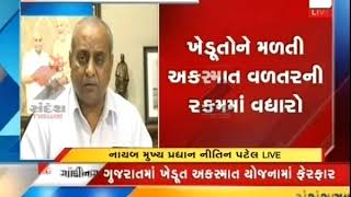 Deputy Chief Minister Nitin Patel's announcement to farmers ॥ Sandesh News