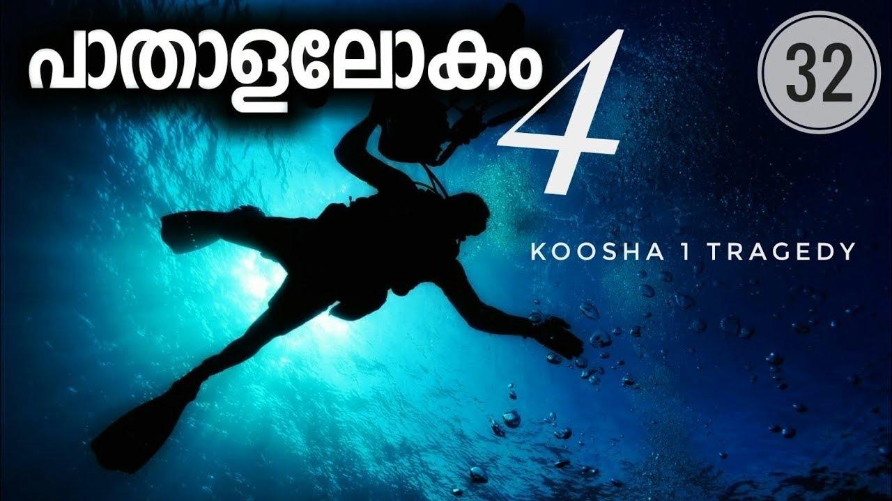 Koosha 1 Incident | പാതാളലോകം 4 | Deep sea Diving | HisStories | Julius Manuel |Saturation Diving |