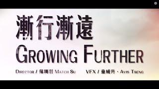 DaMi 乾麵 - 漸行漸遠 Growing Further ft. 林普 MC Limp, 力銧 Chen Z [OFFICIAL MUSIC VIDEO]