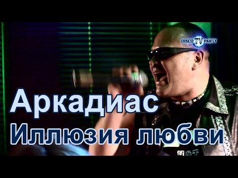 АРКАДИАС - Иллюзия любви  - DISCO TV PARTY