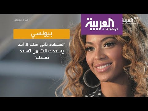 #صباح_العربية : أقوال في السعادة  - نشر قبل 17 دقيقة