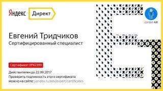 Как получить сертификат по Яндекс Директ? 🔩🔨💣