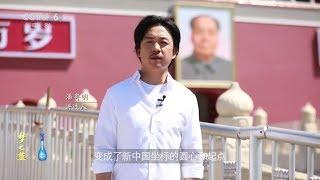 《足迹——银幕上的新中国故事》开播 收视、口碑双丰收【中国电影报道 | 20191007】