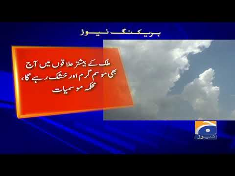 Pakistan Weather Forecast: Saturday, June 22, 2019