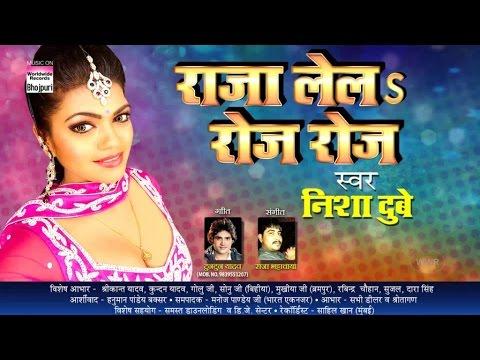 Download Raja Lela Roj Roj | Nisha Dubey | Super Hit Bhojpuri Song