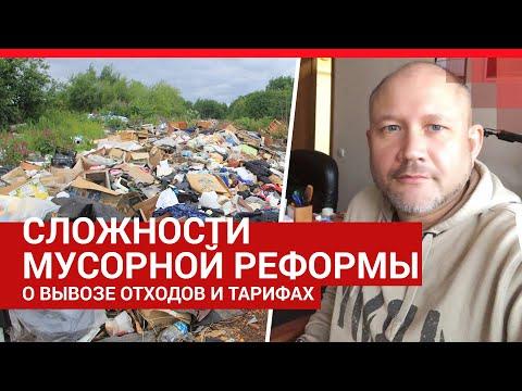 Сложности мусорной реформы: о вывозе отходов и тарифах | 29.RU