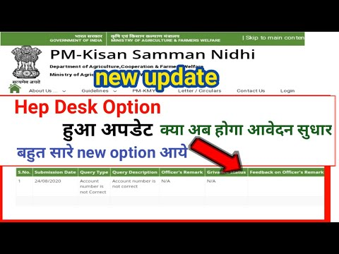 PM kisan Yojana Help desk option new update | grievance status new option