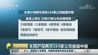 [中国财经报道]本周沪深两市164家公司披露中报| CCTV财经