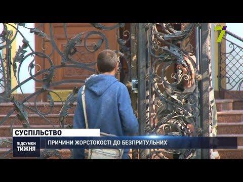 Новости 7 канал Одесса: Страшна реальність життя на вулиці: причини жорстокості до безпритульних