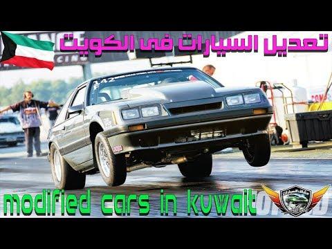 السيارات المعدله بالكويت Modified Cars In Kuwait Youtube
