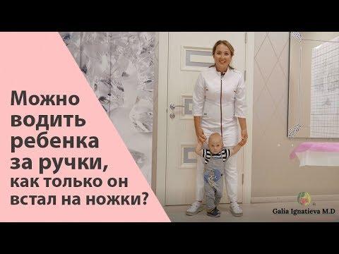 Как правильно ходить / Нужно ли учить ребенка ходить и водить за ручки - Галина Игнатьева