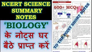NCERT SCIENCE | BIOLOGY SUMMARY NOTES | CLASS 11 & 12 | GENERAL SCIENCE | VYAPAM SCIENCE