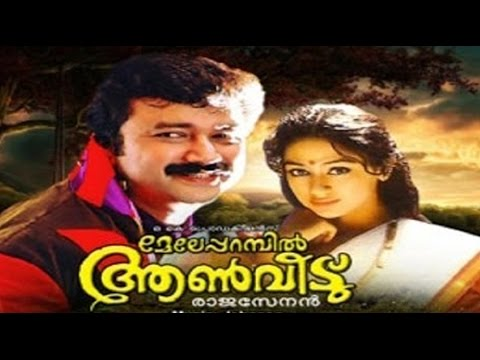 Meleparambil Aanveedu 1993 | Jayaram, Shobana | Malayalam Full Movie