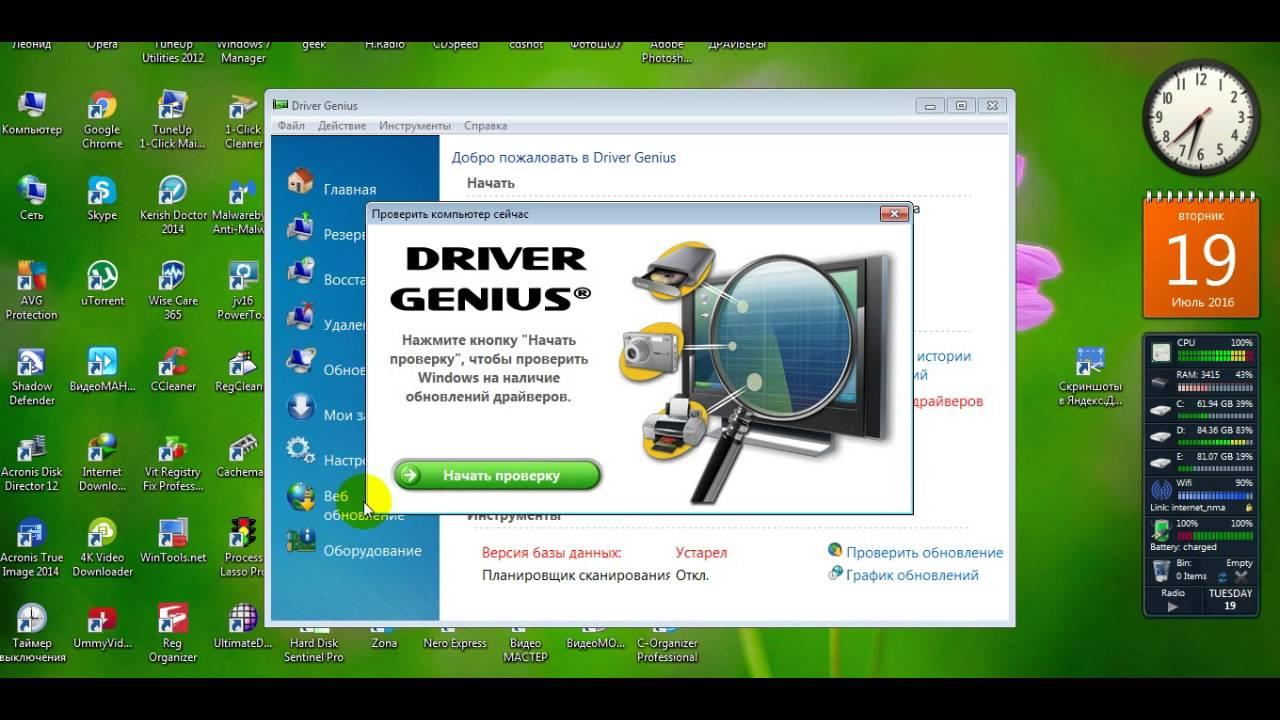 Программа для обновления драйверов DRIVER GENIUS - YouTube