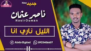 ناصر عثمان (النصيره)    الليل ناري انا    جديد 2021 💓😍