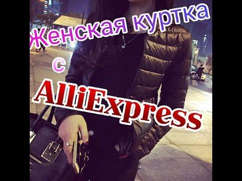 Женская , легкая куртка с AlliExpress!