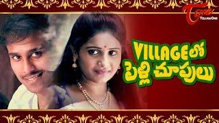Village Lo Pelli Choopulu | New Telugu Comedy Short Film | by Singarapu Santhosh | #TeluguShortFilms