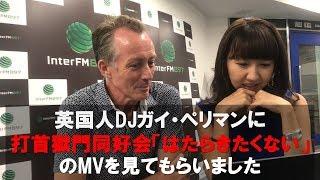 InterFM897のレギュラーDJガイ・ペリマンと渡辺麻耶に打首獄門同好会「はたらきたくない」のMVを鑑賞してもらいました。さわやかな朝のワイド番組...