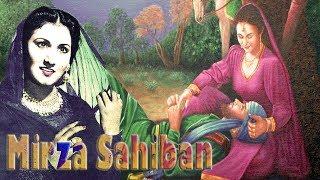 #मिर्ज़ा साहिबान$Mirza Sahiban {HD}    Romantic Hindi Movie   Noorjahan , Trilok Kapoor -