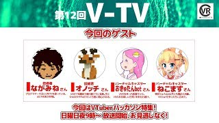 [LIVE] 第12回 V-TV放送 VTuberハッカソン特集