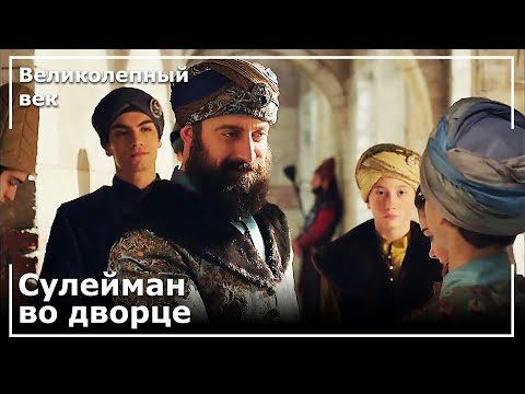 Султан Сулейман Вернулся Из Экспедиции | Великолепный век