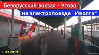 Фото AndquotБелорусский вокзалandquot - AndquotУсовоandquot поездка на электропоезде AndquotИволгаandquot  1 сентября 2019