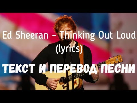 Ed Sheeran - Thinking Out Loud (lyrics текст и перевод песни)